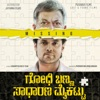 Godhi Banna Sadharana Mykattu (Original Motion Picture Soundtrack)