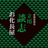 お化長屋 (1985)