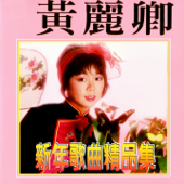 新年歌曲精品集 (修復版)