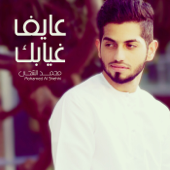 Shal Qalbi - Mohamed Al Shehhi
