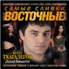 Самые сливки шансона Восточные 2 - Various Artists