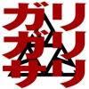 ガリガリサリ (feat. RYKEY, 漢 & D.O) - Single ジャケット写真