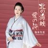 Kitano Kaikyou / Aino Uta - EP ジャケット写真