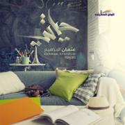 Hayati (Moatherat) - Othman Alibrahim - Othman Alibrahim