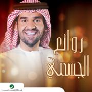 Rawaea Al Jassmi - Hussain Al Jassmi - Hussain Al Jassmi