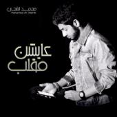 Aaishen Maqlab - Mohamed Al Shehhi