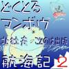 北 杜夫 - どくとるマンボウ航海� オーディオブック版第2集 アートワーク