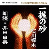 井田由美で聴く「一握の砂」 ラジオ日本聴く図書室シリーズvol.109