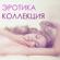 Сексуальная ночь - Эротика Звезда