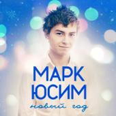 Новый год - Mark Yusim