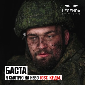 """Я смотрю на небо (Из к/ф """"Ке-ды"""") - Single"""