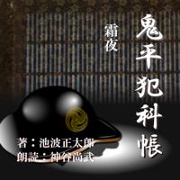 霜夜 (鬼平犯科帳より): 鬼平犯科帳より