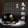 霜夜 (鬼平犯科帳より): 鬼平犯科帳より - 池波正太郎