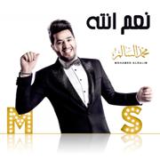 Naam Enta - Mohamed Alsalim - Mohamed Alsalim