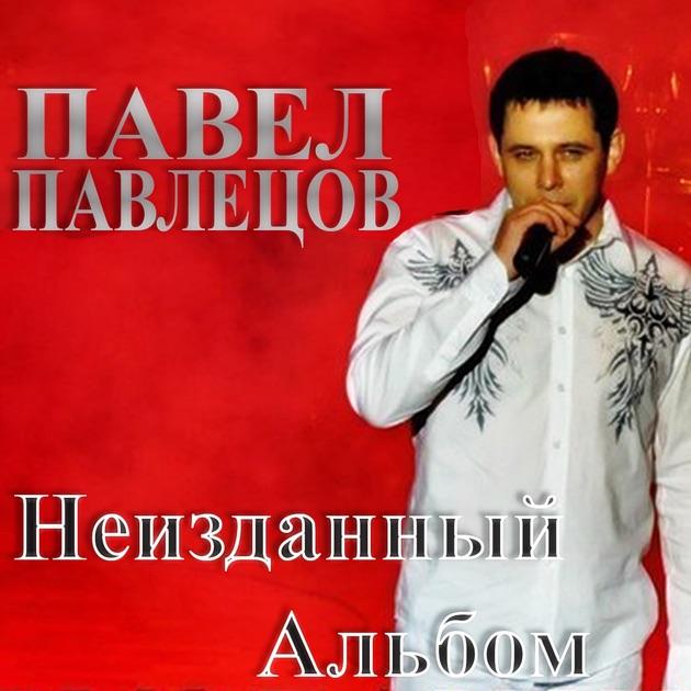 Павел павлецов казино текст казино майорки