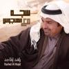 Sajah Ma Alhajoos - Single