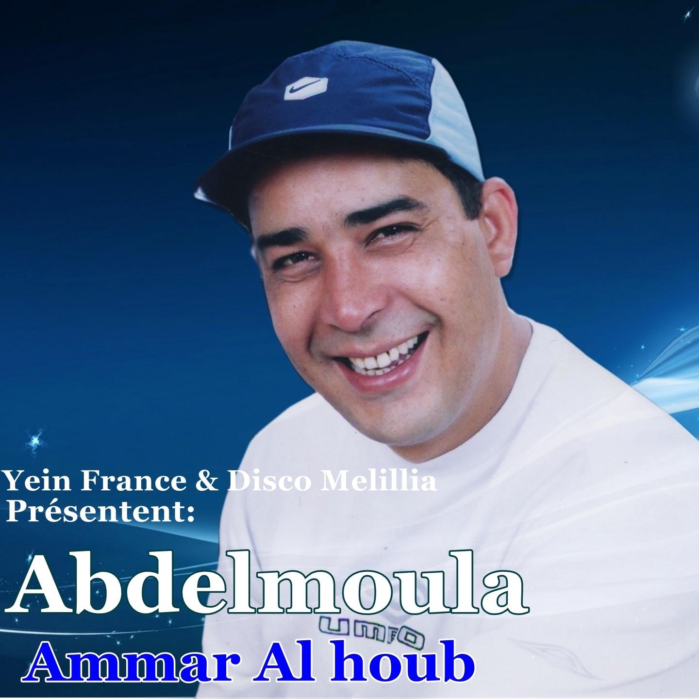 Ammar Al Houb