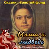 Маша и медведь (Сказки - Золотой фонд)