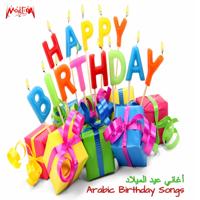 Essam Mostafa Group - Arabic Birthday Songs artwork