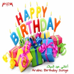 Arabic Birthday Songs