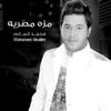 Areed Asalem - Mohamed Alsalim mp3