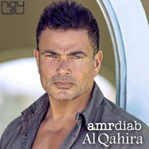 Amr Diab - Al Qahira feat. Mohamed Mounir