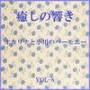 癒しの響き ~オカリナと小川のハーモニー ~ VOL-8