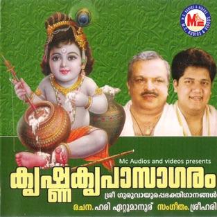 Krishna Kripa Sagaram – P. R. Syama, Biju Narayanan & P. Jayachandran