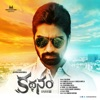 Kathanam Original Motion Picture Soundtrack EP