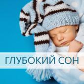 Детские сны - Музыка для малышей и детей, колыбельные музыка, успокаивающие звуки для глубокого расслабления и сна