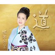 Kokorozashi - Fuyumi Sakamoto - Fuyumi Sakamoto