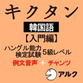 キクタン韓国語【入門編】例文+チャンツ音声 【アルク/旧版(2010年4月発行)に対応】
