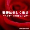 The Rose of Versailles Creator's Cover(Guitar) - Single ジャケット写真
