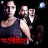 Mukkam Post Dhanori (Original Motion Picture Soundtrack) - Single