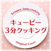 キューピー3分クッキング ORIGINAL COVER/NIYARI計画ジャケット画像