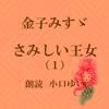 金子 みすゞ - さみしい王女(1) アートワーク