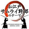 The Japanese Samurai Theme ジャケット写真