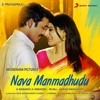 Nava Manmadhudu Original Motion Picture Soundtrack