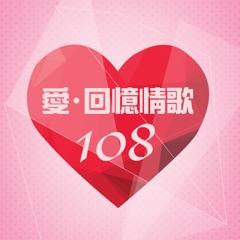 愛.回憶情歌 108