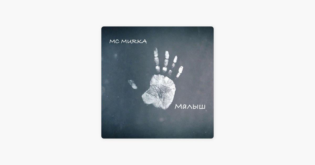 текст песни малыш mc murka