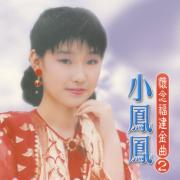 懷念福建金曲, Vol. 2 - 小鳳鳳 - 小鳳鳳
