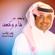 Ya Baad Mn Qam W Qaad - Rashed Al Majid