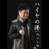 Kaeranncyayoka Kadoguti Kimisuke - Kadoguti Kimisuke