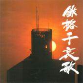Tetsugoushiaika