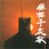 Tetsugoushiaika - Various Artists