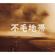 FUMOCHITAI(main theme) - 坂本龍一