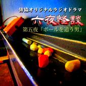 オリジナルラジオドラマ「六夜怪談」 第五夜「ボールを追う男」