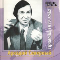 Проводы 1977 года (Live)