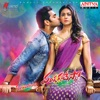 Pandaga Chesko (Original Motion Picture Soundtrack) - EP