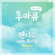 Return (feat. Yuk Jidam) - WENDY